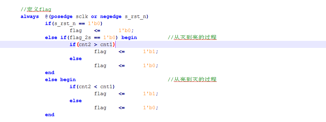 flag_2s定义的代码