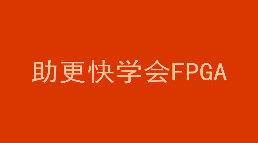 暑期系统培训:助更快学会FPGA!