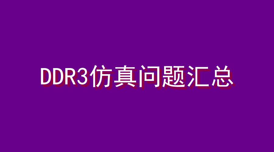 仿真 DDR3 IP Core 时的填坑方法汇总