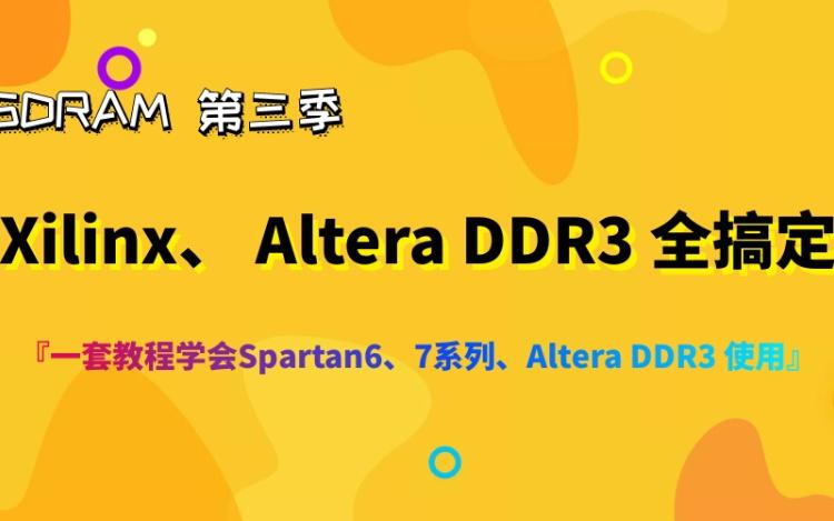 开源骚客SDRAM第三季(DDR3)视频教程