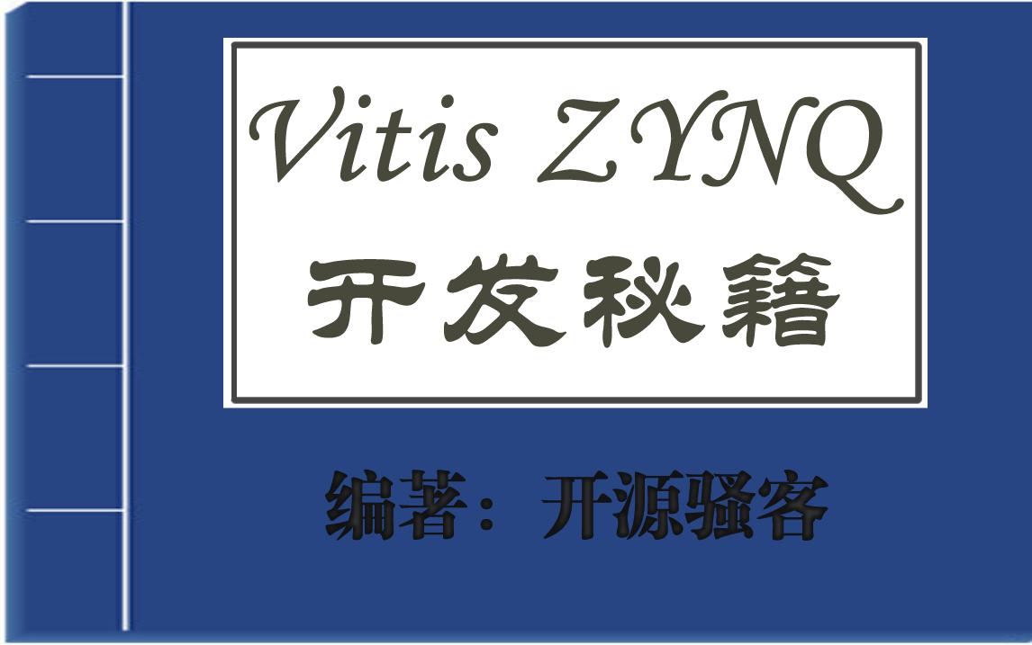 我想重新写一套基于矿机EBAZ4205的ZYNQ教程